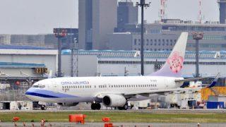 中華航空 ( China Airlines ) B737-800 機体番号B-18610 型式737-809 製造番号29105/295 登録1999/06
