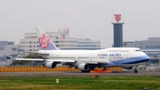 中華航空 ( China Airlines ) B747-400 機体番号B-18208 シリーズB747-400 型式Boeing747-409 製造番号29031/1186 登録1998/11