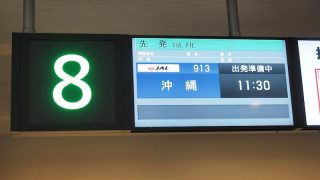 日本航空 JAL913 羽田 – 沖縄 ボーディング