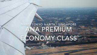 【Flight Report】ANA Premium Economy Class NH803 TOKYO - Singapore 2017・02 全日空 プレミアムエコノミークラス 搭乗記