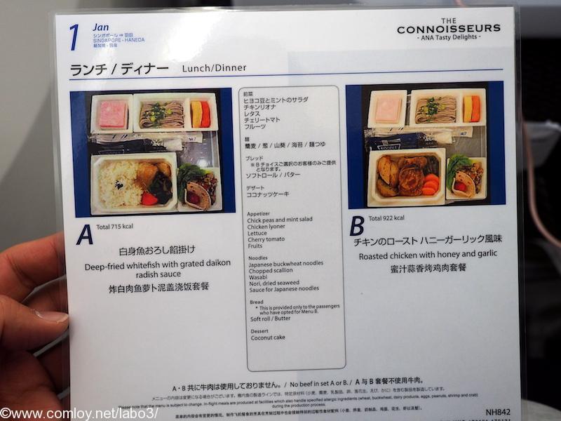 全日空 NH842 シンガポール - 成田 プレミアムエコノミークラス機内食 メニュー