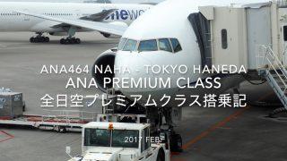 【Flight Report】 ANA Premium Class ANA464 OKINAWA NAHA - TOKYO HANEDA 2017・2 全日空プレミアムクラス搭乗記