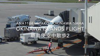 【Flight Report】 ANA1184 MIYAKO - OKINAWA NAHA 2017・3 離島便空中散歩2