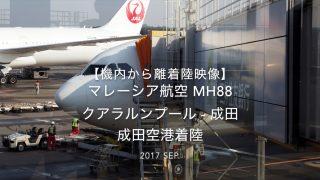 マレーシア航空 MH88 クアラルンプール – 成田 9M-MTK AirbusA330-300 A330-323X 1388 2013/02~