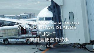 【Flight Report】 ANA1183 OKINAWA NAHA - MIYAKO 2017・3 離島便空中散歩
