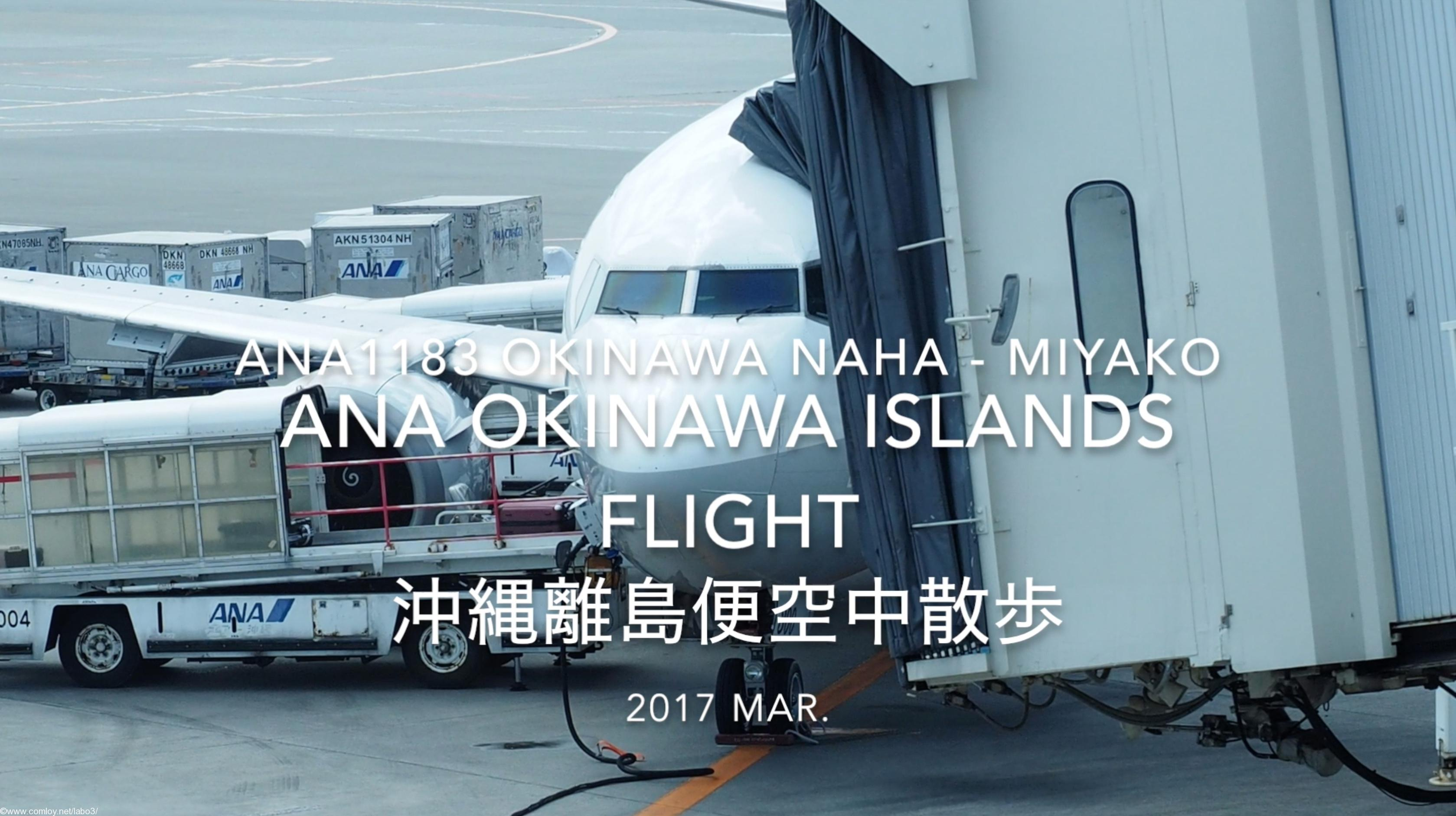 【Flight Report】 ANA1183 OKINAWA NAHA - MIYAKO 2017・3 離島便空中散歩