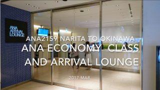 【Flight Report】ANA Economy Class and arrival lounge ANA2159 NARITA to OKINAWA 2017・03 全日空エコノミークラス搭乗記