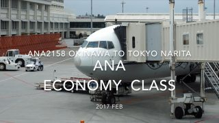 【Flight Report】ANA Economy Class ANA2158 OKINAWA NAHA to TOKYO NARITA 2017・02 全日空エコノミークラス搭乗記