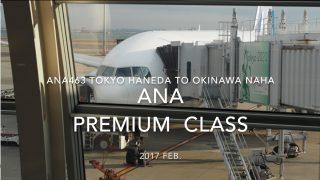 【Flight Report】ANA Premium Class ANA463 TOKYO HANEDA to OKINAWA NAHA 2017・02 全日空プレミアムクラス搭乗記