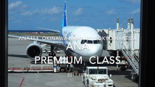 【Flight Report】ANA Premium Class ANA464 OKINAWA NAHA to TOKYO HANEDA 2017・02 全日空プレミアムクラス搭乗記