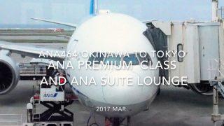 【Flight Report】ANA Premium Class and ANA SUITE LOUNGE ANA464 OKINAWA to TOKYO 2017・03 全日空プレミアムクラス搭乗記