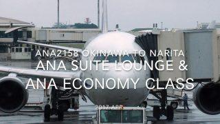 【Flight Report】 ANA2158 OKINAWA NAHA to TOKYO NARITA & ANA SUITE LOUNGE 2017・4 全日空 那覇 - 成田 搭乗記
