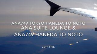 【Flight Report】ANA SUITE LOUNGE & ANA749 TOKYO HANEDA to NOTO 2017・2 全日空 羽田 - 能登 搭乗記