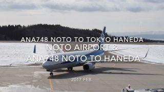 【Flight Report】NOTO airport & ANA748 NOTO to TOKYO HANEDA 2017・2 全日空 能登 - 羽田 搭乗記
