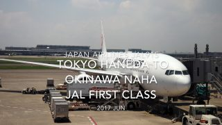 【Flight Report】 JAL915 TOKYO HANEDA to OKINAWA NAHA First Class 2017 JUN 日本航空 羽田 - 那覇 ファーストクラス 搭乗記