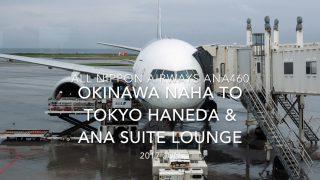 【Flight Report】 ANA460 OKINAWA NAHA to TOKYO HANEDA & ANA SUITE LOUNGE 2017 JUN 全日空 那覇 - 羽田&ANA スイートラウンジ 搭乗記