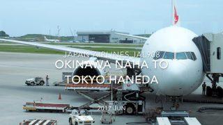【Flight Report】 JAL908 OKINAWA NAHA to TOKYO HANEDA 2017 JUN 日本航空 那覇 - 羽田 搭乗記