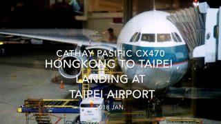 【機内から離着陸映像】キャセイパシフィック CX470 (B-LBB) 香港 – 台北 台北桃園空港 着陸