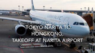 【機内から離着陸映像】キャセイパシフィック CX509 (B-HLD) 成田 – 香港 成田空港 離陸