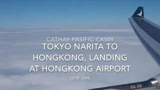 【機内から離着陸映像】キャセイパシフィック CX509 (B-HLD) 成田 – 香港 香港空港 着陸