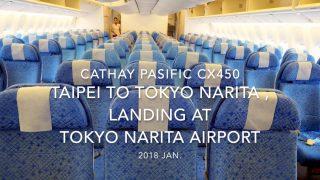 【機内から離着陸映像】キャセイパシフィック CX450 (B-KQL) 台北 – 成田 成田空港 着陸