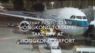 【機内から離着陸映像】キャセイパシフィック CX470 (B-LBB) 香港 – 台北 香港空港 離陸