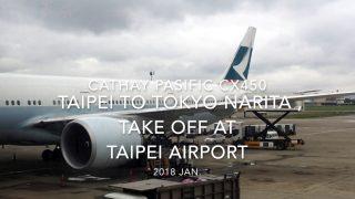 【機内から離着陸映像】キャセイパシフィック CX450 (B-KQL) 台北 – 成田 台北桃園空港 離陸