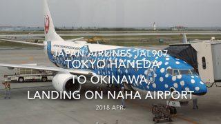 【機内から離着陸映像】2018 Apr JAL JAL907 TOKYO HANEDA to OKINAWA, Landing on NAHA airport