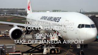 【機内から離着陸映像】2018 Apr JAL JAL907 TOKYO HANEDA to OKINAWA, Take off TOKYO Haneda airport