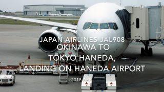 【機内から離着陸映像】2018 Apr JAL JAL908 OKINAWA to TOKYO HANEDA, Landing on Haneda airport