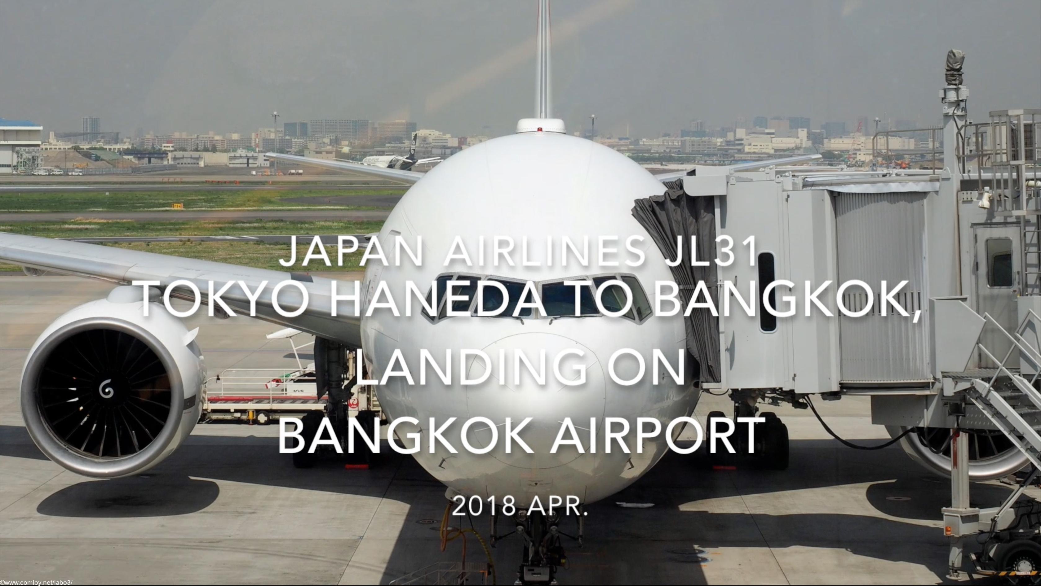 【機内から離着陸映像】2018 Apr JAL JL31 TOKYO HANEDA to Bangkok, Landing on Bangkok airport
