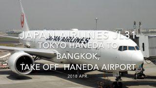 【機内から離着陸映像】2018 Apr JAL JL31 TOKYO HANEDA to Bangkok, Take off TOKYO HANEDA airport