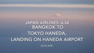 【機内から離着陸映像】2018 Apr JAL JL34 Bangkok to TOKYO HANEDA, Landing on Tokyo Haneda airport