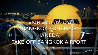 【機内から離着陸映像】2018 Apr JAL JL34 Bangkok to TOKYO HANEDA, Take off Bangkok airport
