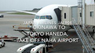 【機内から離着陸映像】2018 Apr JAL JAL908 OKINAWA to TOKYO HANEDA, Take off NAHA airport