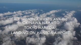 【機内から離着陸映像】2018 Mar All Nippon Airways ANA460 Okinawa NAHA to Tokyo Haneda , Landing on Tokyo HANEDA airport