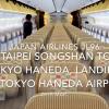 【機内から離着陸映像】2018 Mar Japan Airlines JL96 Taipei Songshan to TOKYO HANEDA, Landing on Tokyo Haneda airport