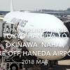【機内から離着陸映像】2018 Mar JapanAirlines JAL915 Tokyo Haneda to Okinawa NAHA , Take off Haneda airport