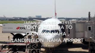 【機内から離着陸映像】2018 Mar JapanAirlines JAL915 Tokyo Haneda to Okinawa NAHA , landing on NAHA airport