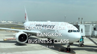 【Flight Report】 Japan Airlines JL31 TOKYO HANEDA TO BANGKOK Business Class 2018 APR 日本航空 羽田- バンコク 搭乗記