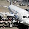 【機内から離着陸映像】2018 Mar All Nippon Airways NH853 TOKYO HANEDA to Taipei Songshan , Take off Tokyo HANEDA airport