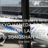 【機内から離着陸映像】2018 Mar All Nippon Airways NH853 TOKYO HANEDA to Taipei Songshan , Landing on Taipei Songshan airport