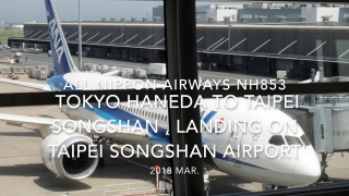 【機内から離着陸映像】2018 Mar All Nippon Airways NH853 TOKYO HANEDA to Taipei Songshan , Landing on Taipei Songshan airport