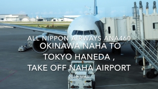 【機内から離着陸映像】2018 Mar All Nippon Airways ANA460 Okinawa NAHA to Tokyo Haneda , Take off NAHA airport