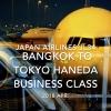 【Flight Report】Japan Airlines JL34 BANGKOK to TOKYO HANEDA Business Class 2018 APR 日本航空 バンコク - 羽田 搭乗記