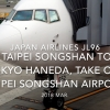 【機内から離着陸映像】2018 Mar Japan Airlines JL96 Taipei Songshan to TOKYO HANEDA, Take off Taipei Songshan airport
