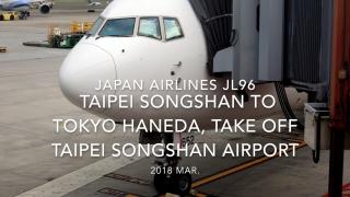 【機内から離着陸映像】2018 Mar Japan Airlines JL96 Taipei Songshan to TOKYO HANEDA, Take off Taipei Songshan airport