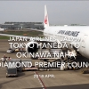 【Flight Report】Japan Airlines JAL907 TOKYO HANEDA to OKINAWA NAHA and Diamond Premier Lounge 2018 APR 日本航空 羽田 - 那覇 搭乗記