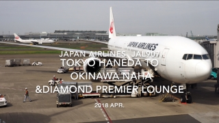 【Flight Report】Japan Airlines JAL907 TOKYO HANEDA to OKINAWA NAHA and Diamond Premier Lounge 2018 APR 日本航空 羽田 - 那覇 搭乗記