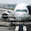 【Flight Report】Japan Airlines JAL908 OKINAWA NAHA to TOKYO HANEDA and Diamond Premier Lounge 2018 APR 日本航空 那覇 - 羽田 搭乗記
